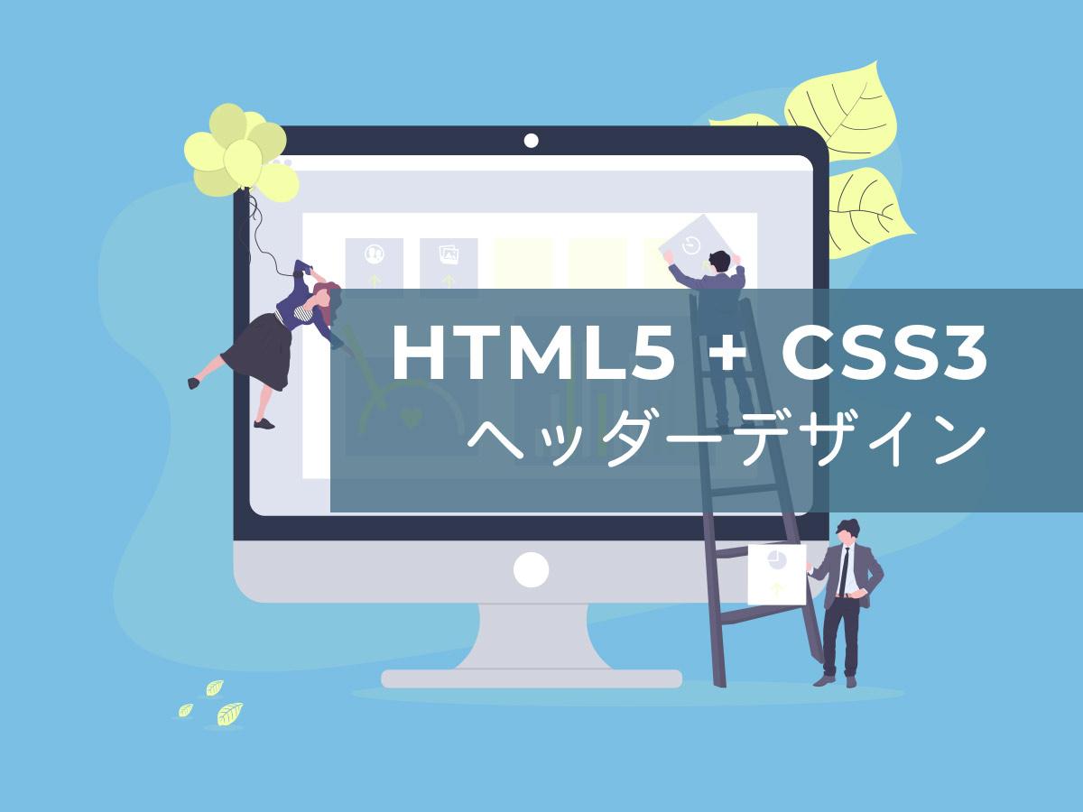 HTML+CSSで作る定番のヘッダーデザインをサンプル付きで解説
