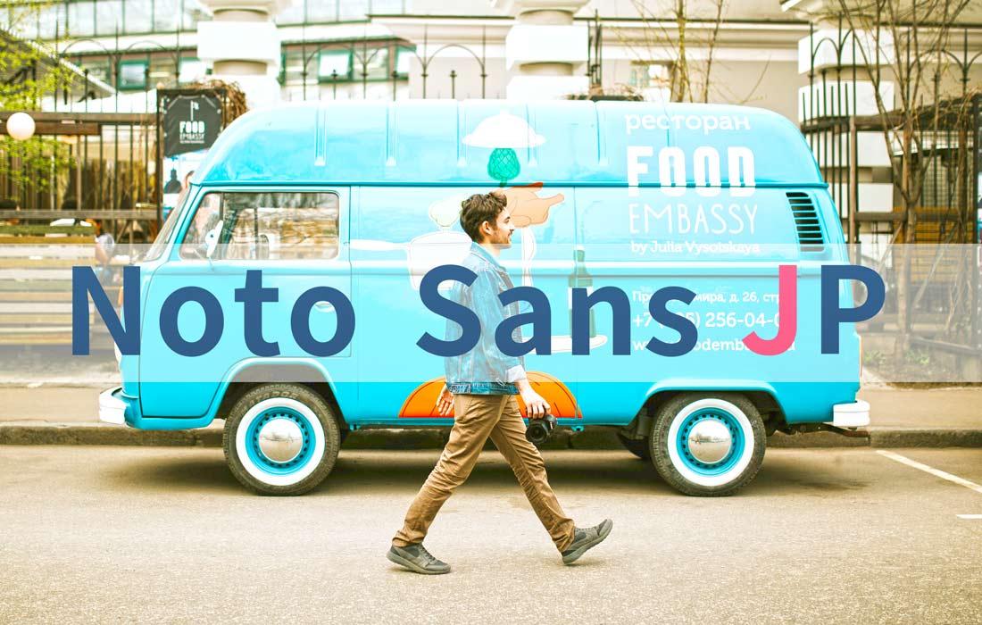 Webフォント|Noto Sans JPをウェブサイトに設定する全手順
