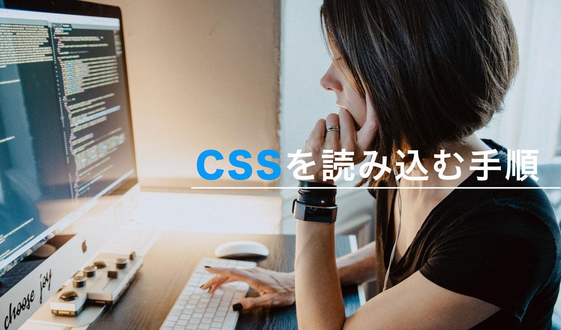 CSSの読み込み方を「html初心者」にも分かりやすく解説