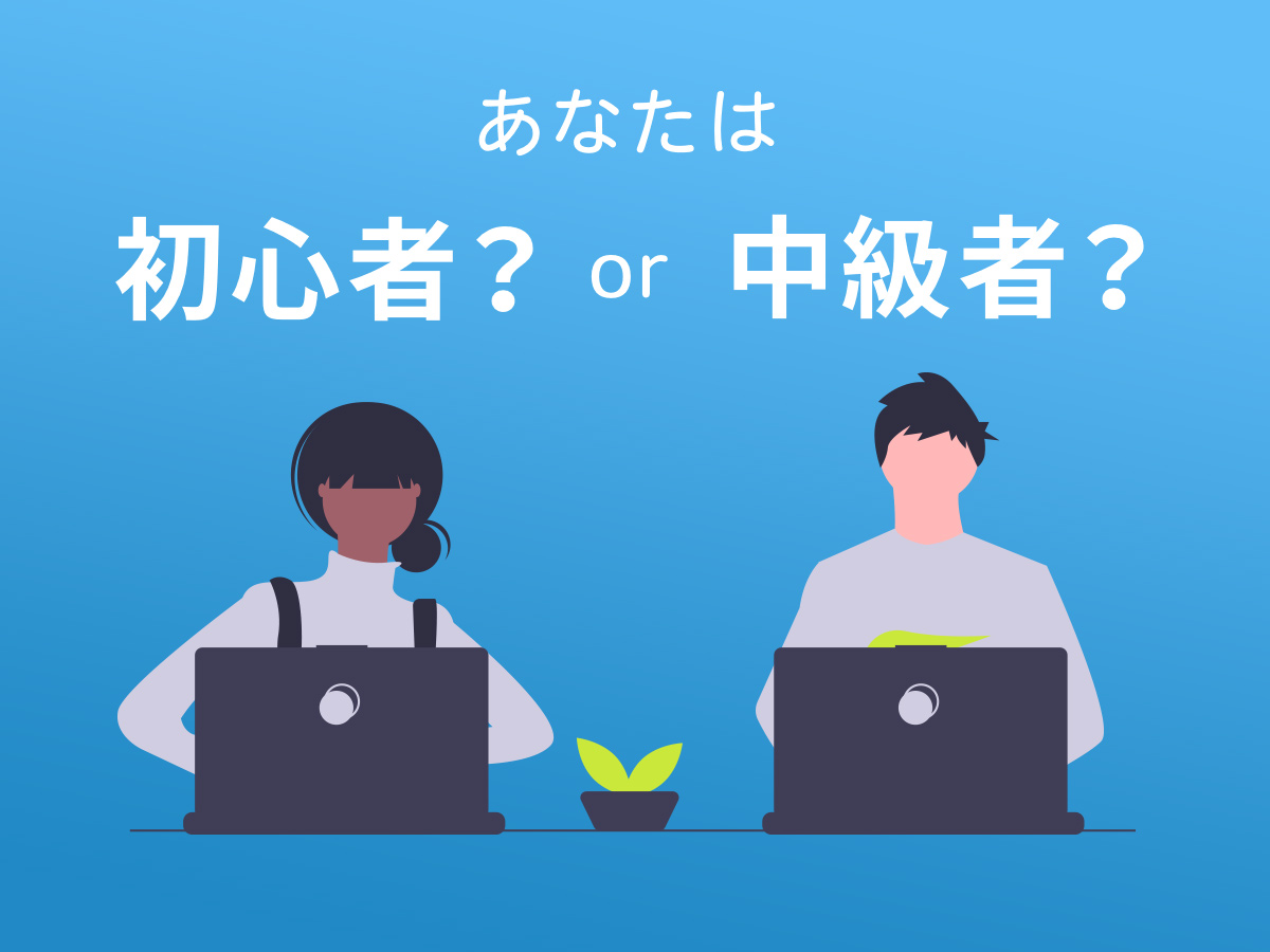 WEBデザイン・HTML・CSS初心者と中級者の違いとは?
