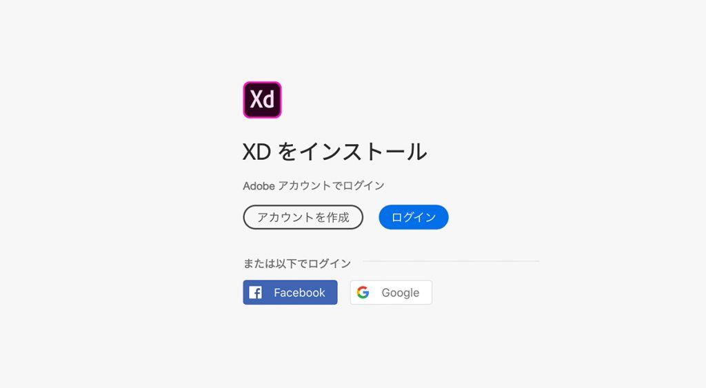 Adobe公式のXDインストールページ
