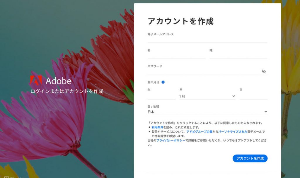 Adobeアカウント新規登録ページ