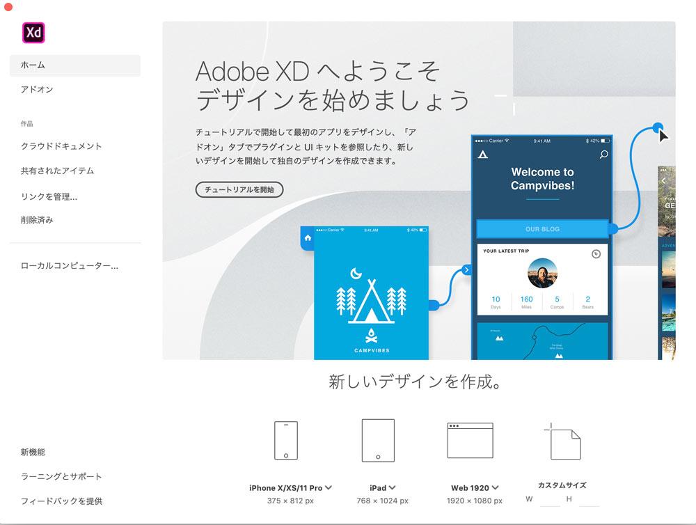 Adobe XDの起動直後の画面