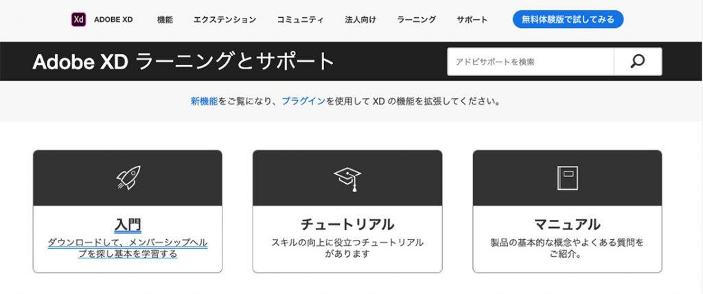 AdobeXDの学習サイト