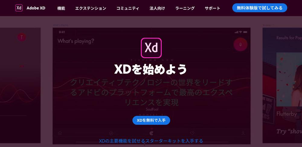 AdobeXDオフィシャルのメイン画面