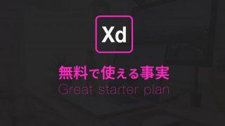 Adobe XDを無料で使う手順を「画像付き」で解説【期間なし】