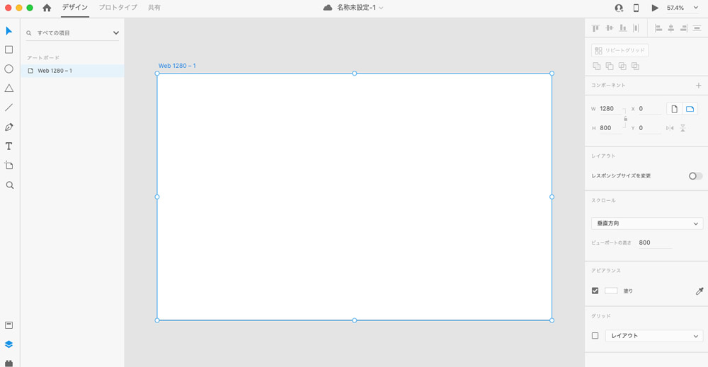 Adobe XDでグラデーションに挑戦するアートボード