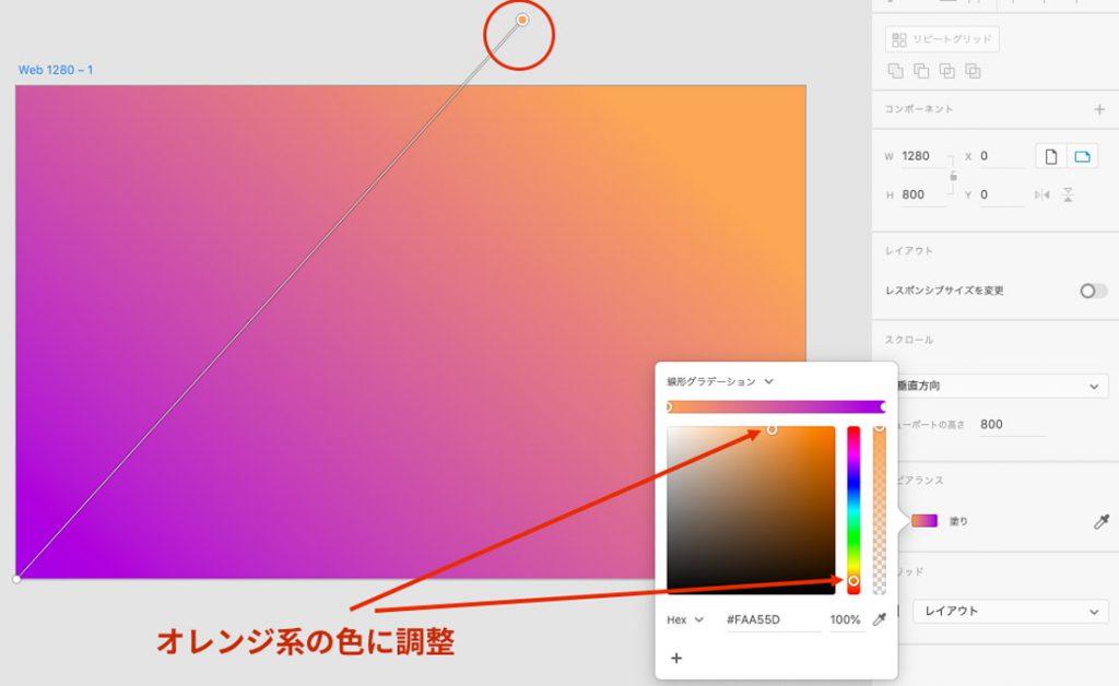 グラデーションのオレンジ色の部分も指定する