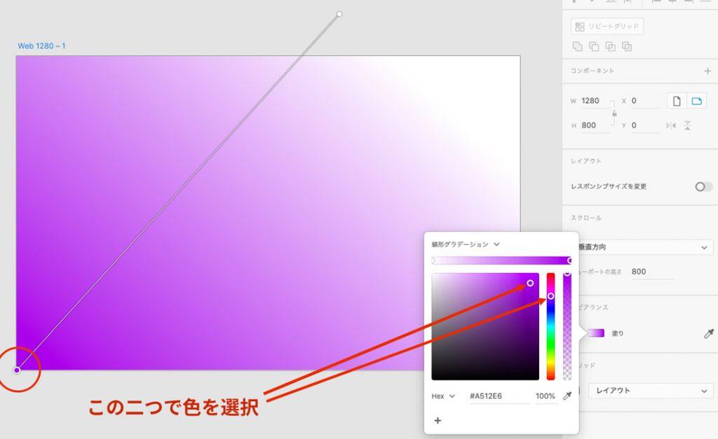 ハンドルをクリックしてグラデーションの紫部分の色を指定