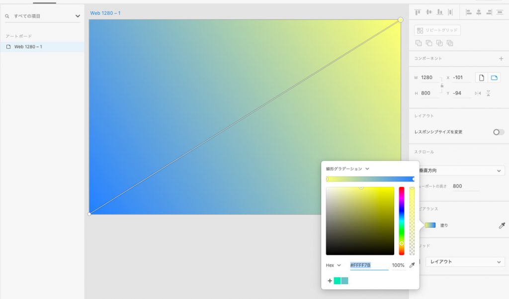 ベースにする2色のグラデーション