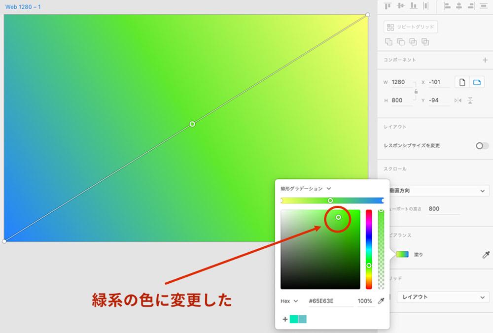 グラデーションのカラー分岐点の色を緑にする