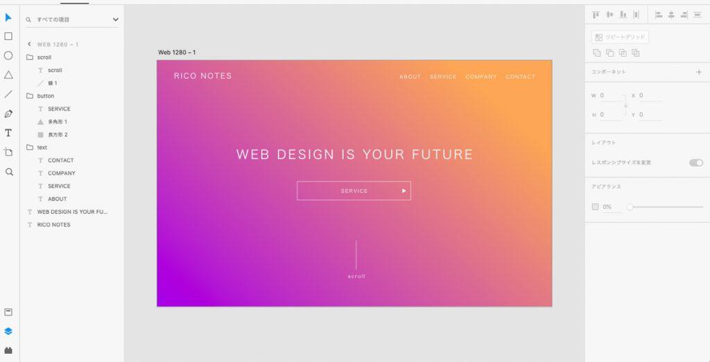 グラデーションの上にウェブサイトのパーツを作る