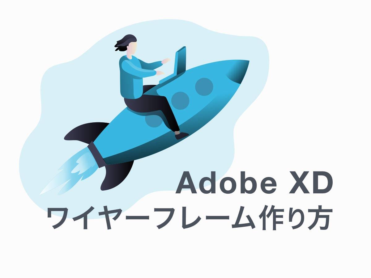 Adobe XDのワイヤーフレームの簡単な作り方を画像付きで解説