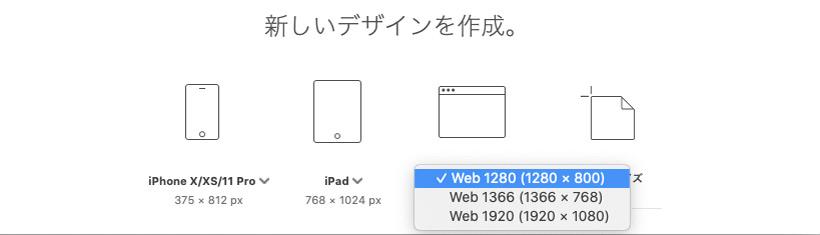 XDのアートボード「Web 1280」を選択
