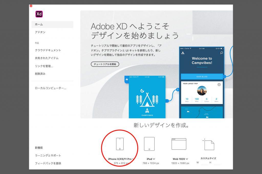 iphone XサイズでAdobe XDの新規ファイルを立ち上げ