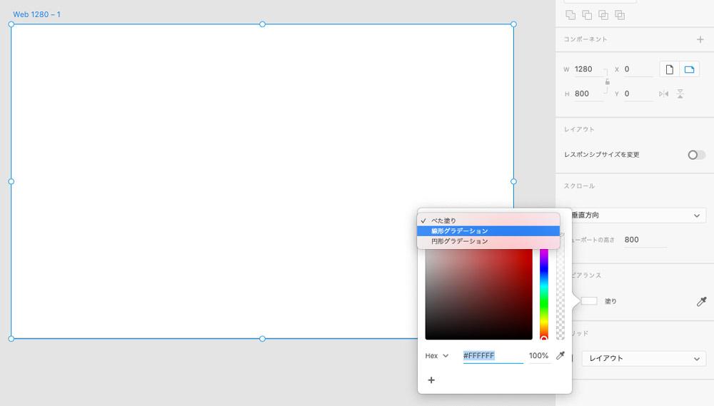 塗りから線形グラデーションを選択する