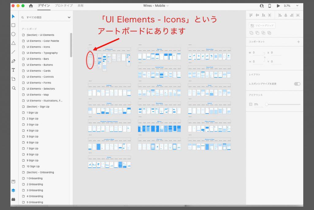 Adobe XDのUIキットWiresでハンバーガーメニューをコピー