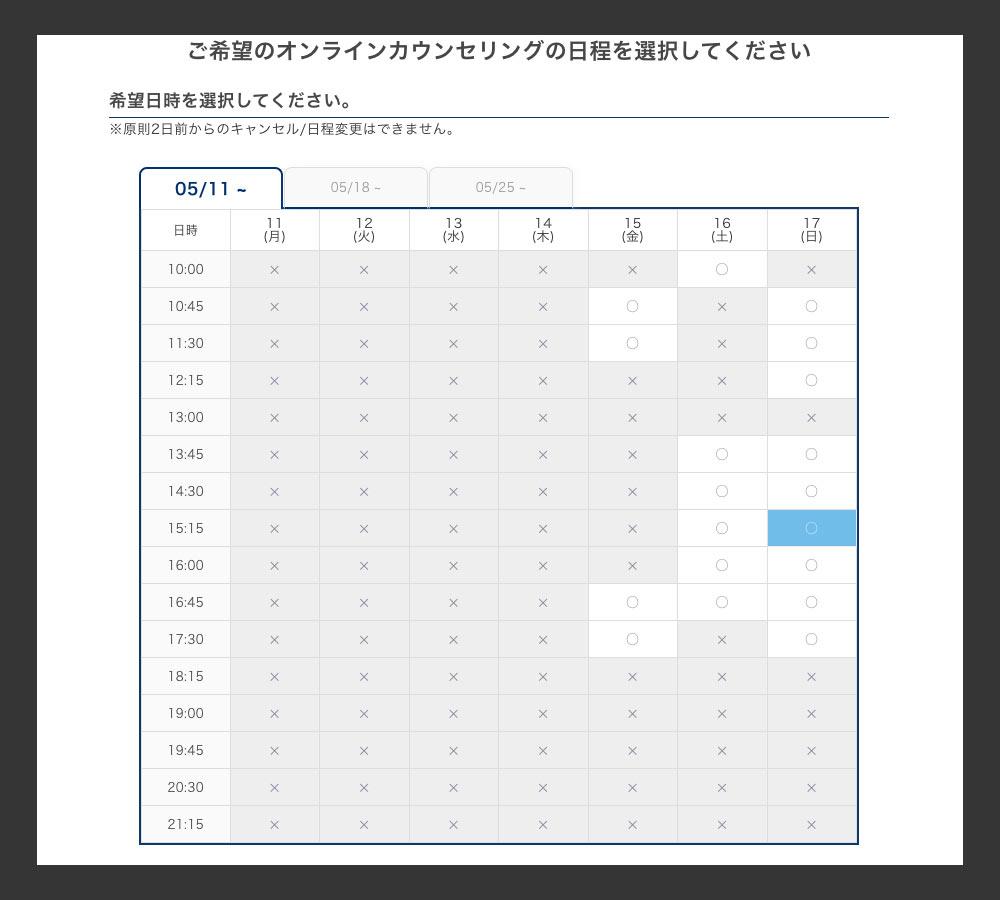 カウンセリング予約用のカレンダー