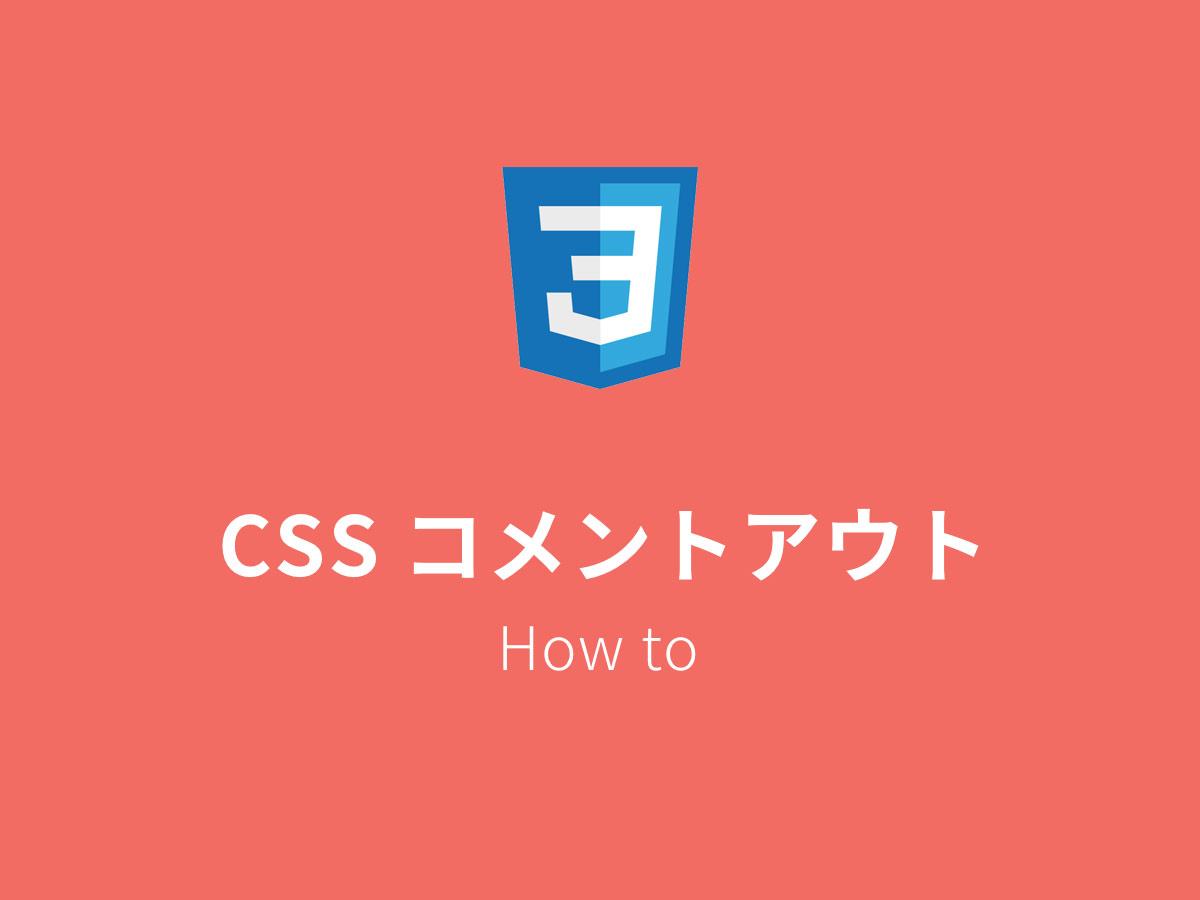 CSS|コメントアウトの書き方・活用方法を具体例で解説