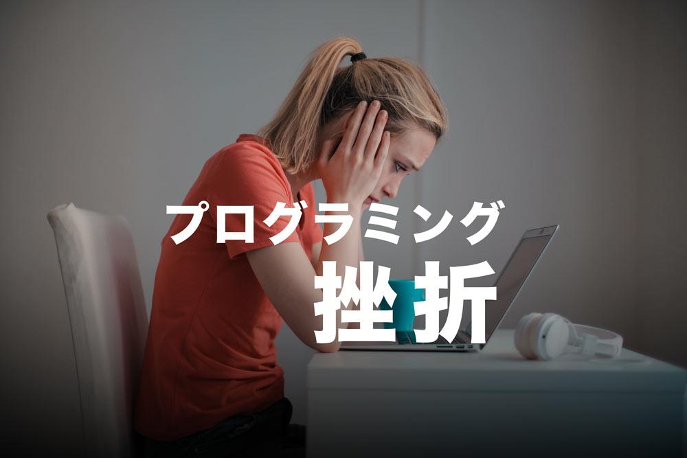 プログラミングで挫折→トラウマから立ち直った方法【体験談】
