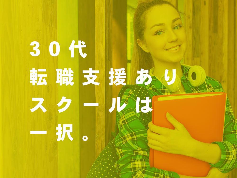 30代未経験・就職支援を受けれるプログラミングスクール【厳選1校】