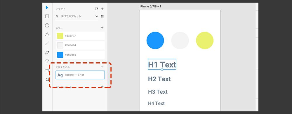 文字スタイルがアセットパネルに追加された