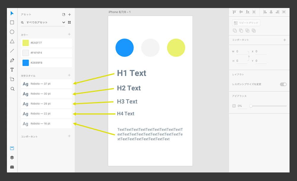 文字スタイルもアセットパネルに複数登録可能