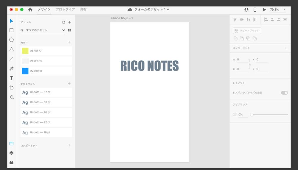 文字スタイルのアセットを反映するテキストを追加
