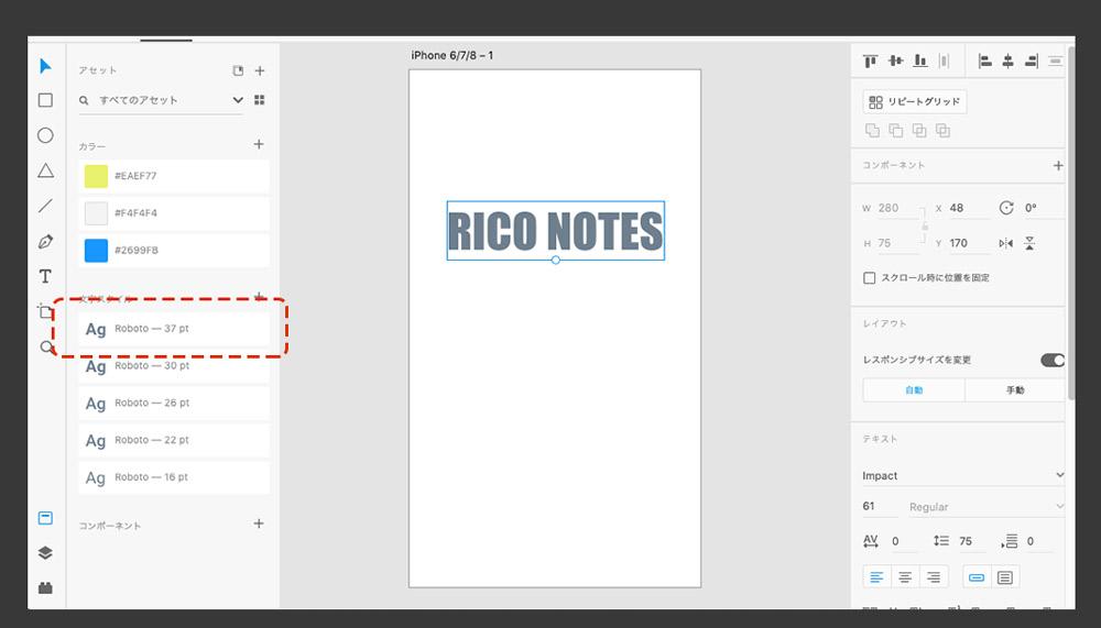 文字をアクティブにしてからアセットパネルの文字スタイルをクリック