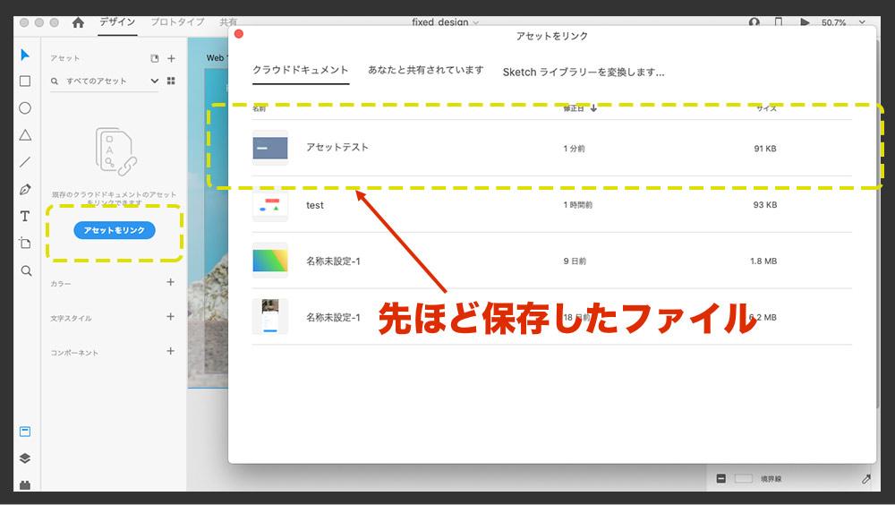 クラウドドキュメントから使用したいアセットの入ったドキュメントを選択