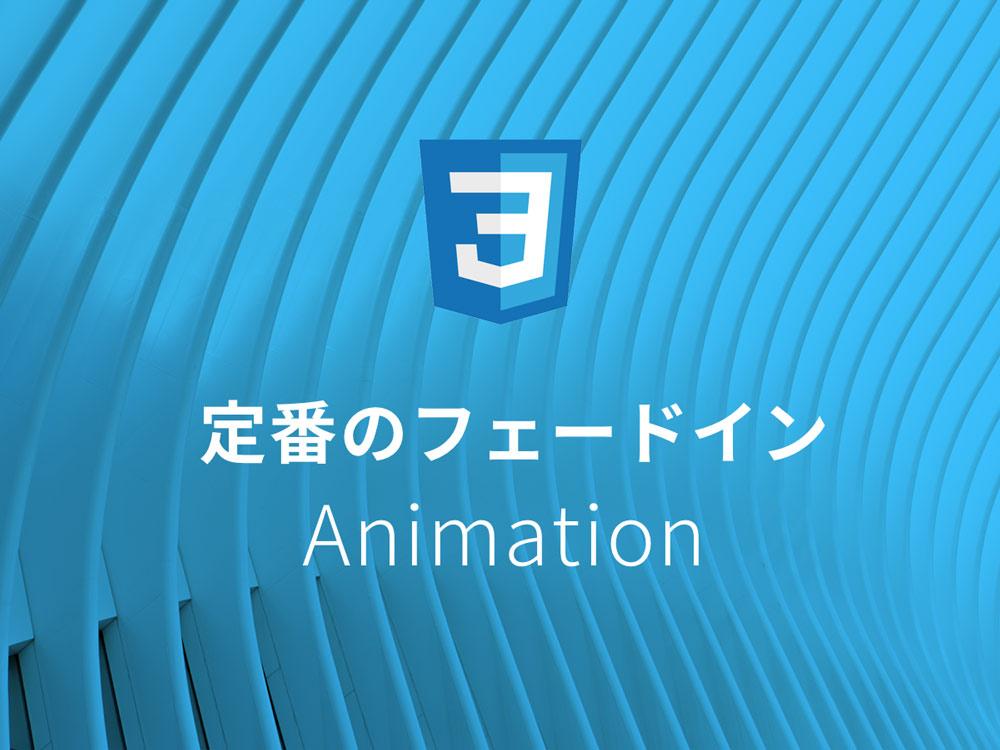CSSで作る定番のフェードインアニメーション【コピペサンプルあり】